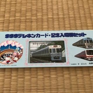 999テレホンカード・記念入場券