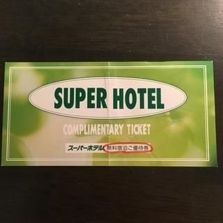 スーパーホテル名古屋駅前のみ  無料宿泊券(期限なし)