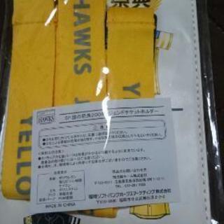 9/22まで ソフトバンクホークス チケットホルダー(新品未使用)