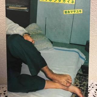 【新品・未使用!】社会派写真集「二ホンタカイネ」格安で!