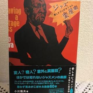 【新品・未使用!】書籍「ジャズ楽屋噺-愛おしきジャズマンたち」格安で!