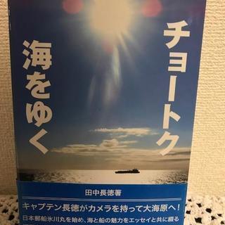 【新品・未使用!】写真集「チョートク海をゆく」格安で!