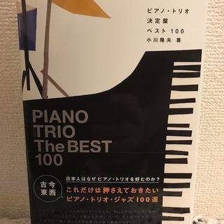 【新品・未使用!】書籍「ピアノトリオ決定版100」格安で!