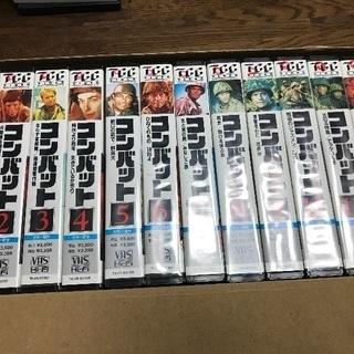 VHSコンバット全12巻