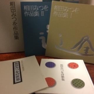 相田みつをさんの作品集2巻と別冊と詩歌集