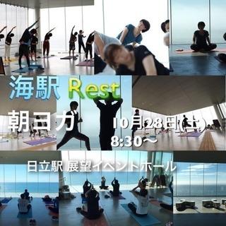 海駅Rest 朝ヨガ vo.6