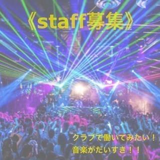 【求人】CLUB staff