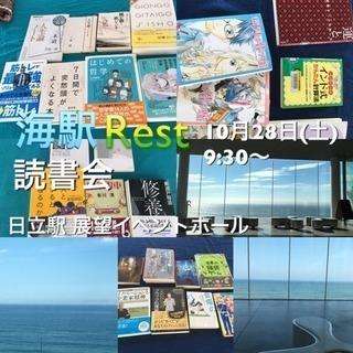 海駅Rest 読書会(ブックパーティー)vo.7