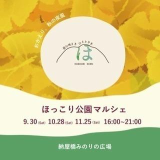 9/30ほっこり公園マルシェ@納屋橋