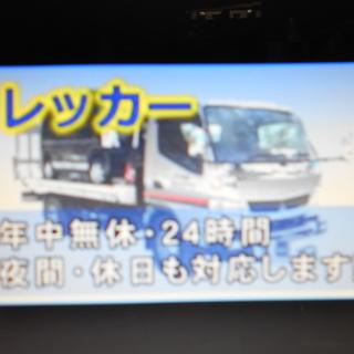 神奈川発★24時間★レッカーサービス(^v^)