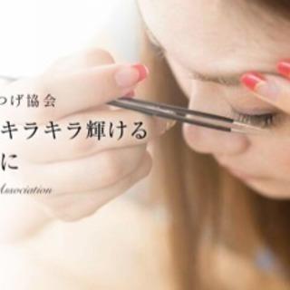 《札幌清田区開催》美まつげ装着レッスン