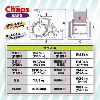 ☆新品車椅子です:応募を締め切ります。ありがとうございました