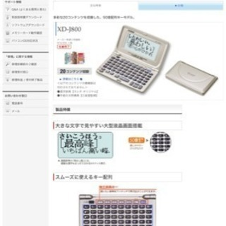 未使用 カシオ 電子辞書 XD-J800