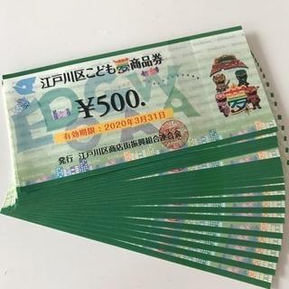 江戸川区こども夢商品券 9500円分
