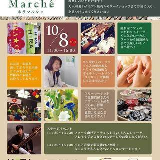 HORA Marche(ホラマルシェ)開催!!!10/8(日)