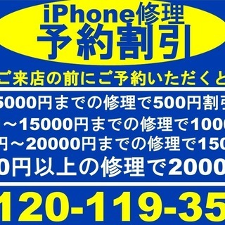 山口市にiPhone修理のお店Applead Sufida -ア...