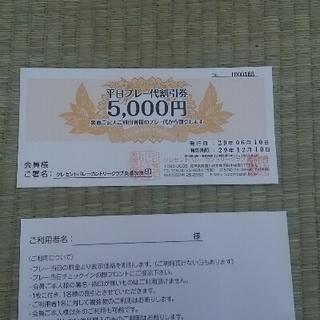 郵送可能~★格安!! 平日ゴルフ プレー券 5,000円券2枚★~...