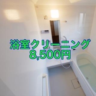 浴室他8,500円キャンペーン!