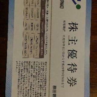 藤田観光グループ 株主優待券一枚300円(今月いっぱい)