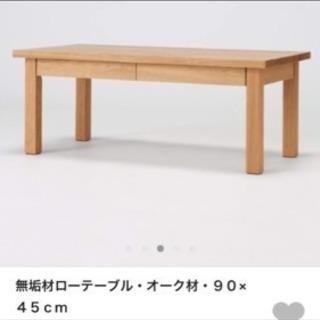 【無印】無垢材 ローテーブル
