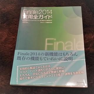 送料無料■新古品■Finale2014実用全ガイド ■定価5400円