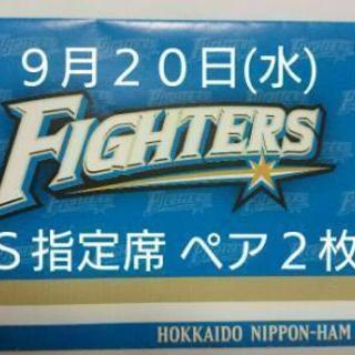 9/20(水) 三塁側 S指定席 ペア2枚 日本ハム ファイターズ...