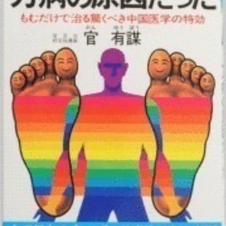 足もみ健康法(官足法)&リラックスヨーガ@恵比寿 渋谷区在住or在...
