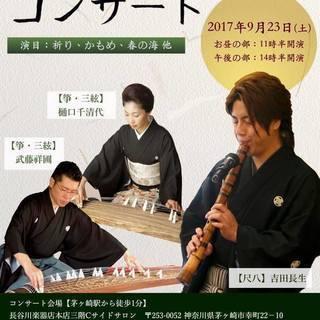 【開催間近!】尺八・箏・三絃コンサート