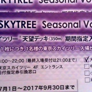 9月30日迄 東京スカイツリー入場券 大人2枚子供1枚