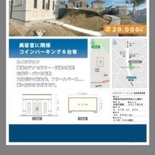 尾張旭市 美容室隣地約2坪 家賃1万円