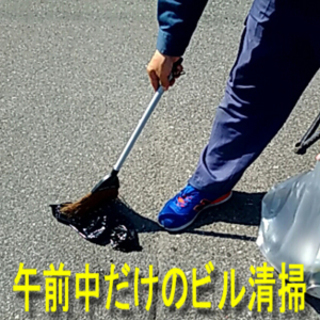 【阪急園田駅すぐ】午前中の短時間で清掃。ビル清掃1回(45分~60...
