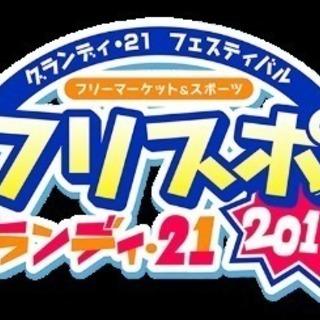 【10月22日(日)利府グランディ・21にて1日限定募集! 日給9...