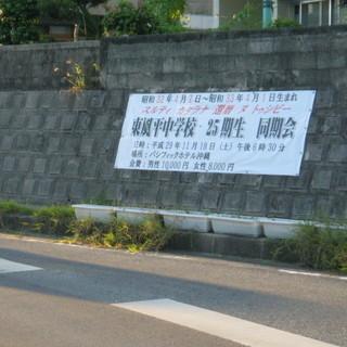 東風平中 25期卒 還暦祝い同窓会