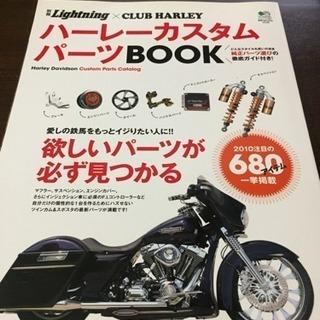 Harley Davidson ハーレーダビッドソン カスタムパー...
