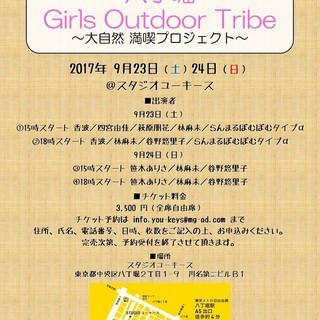 八丁堀Girls Outdoor Tribe ~ステ...