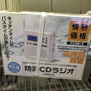 防滴CDラジオ 未使用