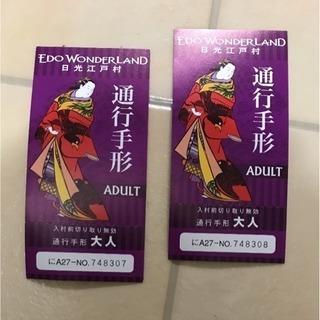 日光江戸村 チケット 通行手形 大人2枚