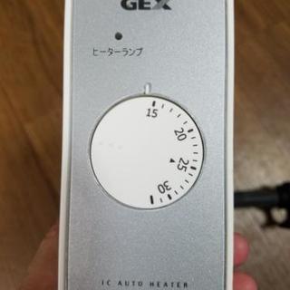 GEX*ICオートヒーター  DS65(デュアルセーフ)