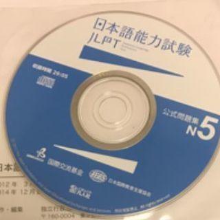 日本語能力試験公式問題(N1N2N3N4N5)の聴解CD