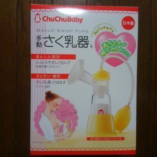 同時購入\800【中古】手動搾乳器(1ヶ月使用)