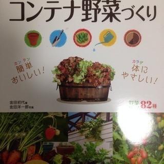 一年中楽しめるコンテナ野菜づくり 古本