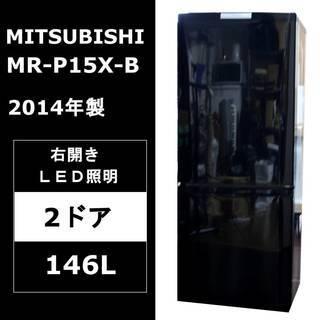 【長期保証・美品】三菱 ノンフロン冷凍冷蔵庫 146L MR-P1...
