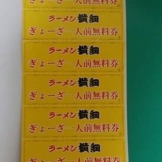 ラーメン横綱・餃子無料券(全店有効) 8枚セット 有効期限なし