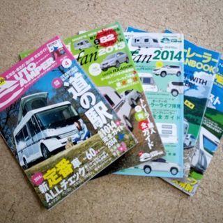 キャンピングトレーラーキャンピングカー雑誌