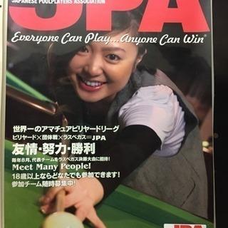 【東海市☆急募☆初心者大歓迎】JPAビリヤードチーム メンバー募集