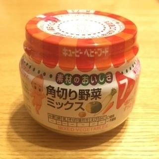 【離乳食】キューピー角切り野菜ミックス9個