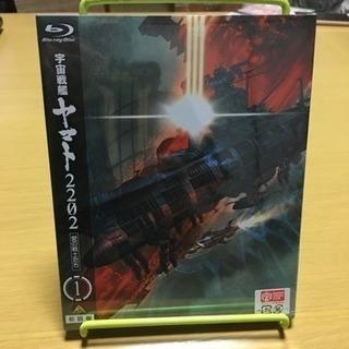 ヤマト2202 1巻 ブルーレイ初回版