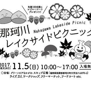 那珂川レイクサイドピクニック