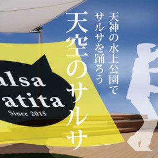 9月24日(日)朝9;00 天神水上公園のテラスでサルサを踊ろう!...