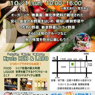 JUJO GREEN MARKET(十条グリーンマーケット)